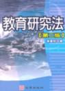 教育研究法 /
