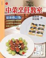 中菜烹飪教室 : 乙丙級中餐烹調技術士考照專書