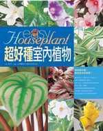 超好種室內植物─簡單隨手種,創...