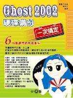 Ghost 2002徹底研究