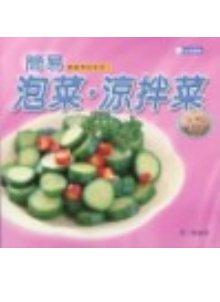 簡易泡菜、涼拌菜