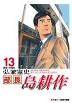 部長島耕作 13 (完)