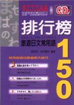 排行榜旅遊日文常用語150