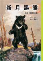 新月黑熊 /