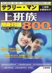 上班族隨身日語800句