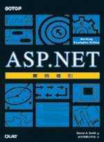 ASP.NET實例導引