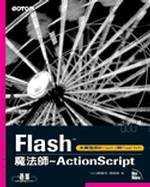 Flash MX魔法師:ActionScript