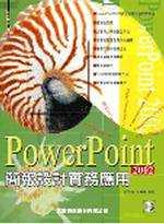 PowerPoint 2002簡報設計實務應用