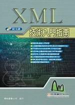 XML 技術入門指南