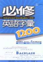 必修英語字彙1200