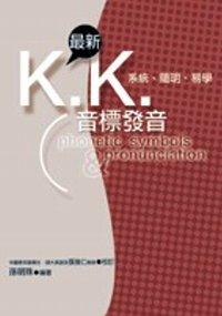 最新K.K.音標發音:系統.簡明.易學
