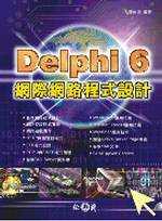 Delphi 6網際網路程式設計