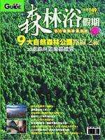 森林浴假期:30處森林遊樂區總覽:9大自然森林公園路線之旅