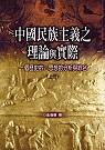 中國民族主義之理論與實際:一個歷史的、思想的分析與綜合