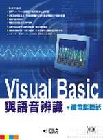 Visual Basic與語音辨識:讓電腦聽話