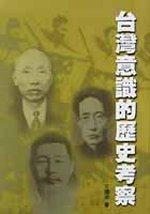 臺灣意識的歷史考察