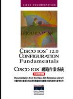 CISCO IOS網路作業系統:系統管理篇