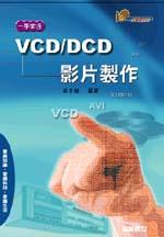 一手掌握VCD/DVD影片製作