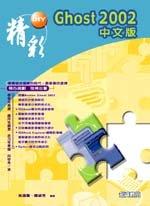 精彩DIY Ghost 2002中文版