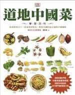 道地中國菜學習百科:從食材到刀工,從家常到宴客,教你烹調出最正統的風味