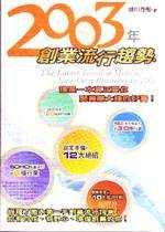 2003年創業流行趨勢