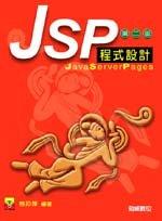 JSP程式設計