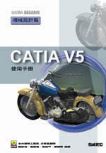 CATIA V5使用手冊,機械設計篇