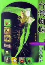 台灣蜘蛛觀察入門