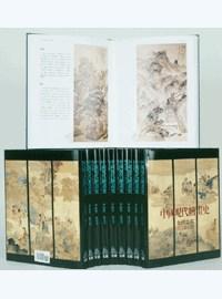 中國現代繪畫史