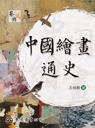 中國繪畫通史 /
