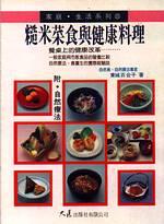 糙米菜食與健康料理