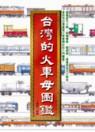台灣的火車母圖鑑 :  台灣的鐵道年表 /