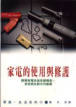 家電的使用與修護 ;