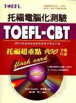 托福電腦化測驗TOEFL-CBT托福超重點900字彙片語:30天快速吸收超重點精華字彙及片語