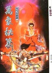 玄弓幻箭錄(2)萬象秘笈