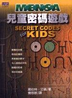 MENSA兒童密碼遊戲