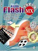 Flash MX動感世界,進階應用篇