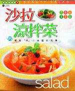 沙拉.涼拌菜