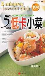 5分鐘低卡小菜:簡單.夠味.經典小菜113道