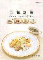 西餐烹調丙級技術士技能檢定(學.術科)