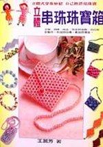 立體串珠珠寶箱