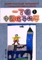 新版一百個中國孩子的夢