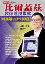 比爾蓋茲教你透視微軟