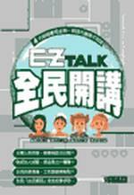 EZ talk全民開講