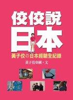 佼佼說日本:黃子佼の日本經驗全紀錄