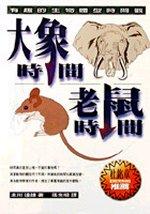 大象時間老鼠時間:有趣的生物體型時間觀
