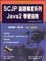 SCJP認證專家系列:Java 2學習指南