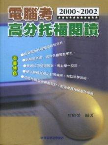 電腦考高分托福閱讀