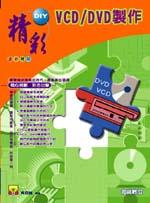 精彩DIY VCD/DVD製作