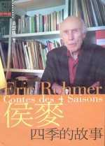 侯麥四季的故事 = Eric Rohmer contes des 4 saisons